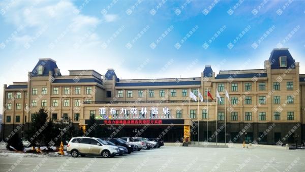 黑龙江亚布力森林温泉酒店温泉工程