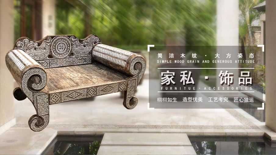 东南亚家私、木雕、鸟巢系列